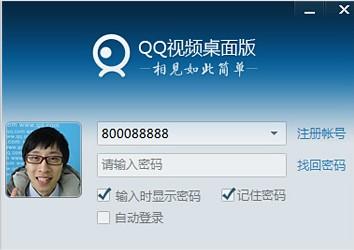 QQ视频桌面版截图4