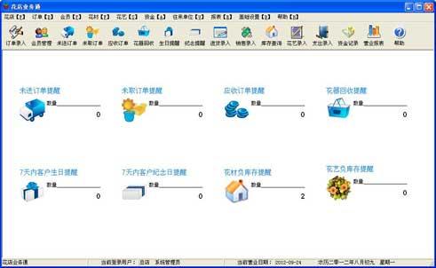 花店业务通管理软件截图2