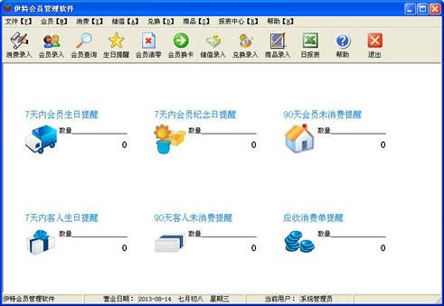 伊特会员管理软件截图2