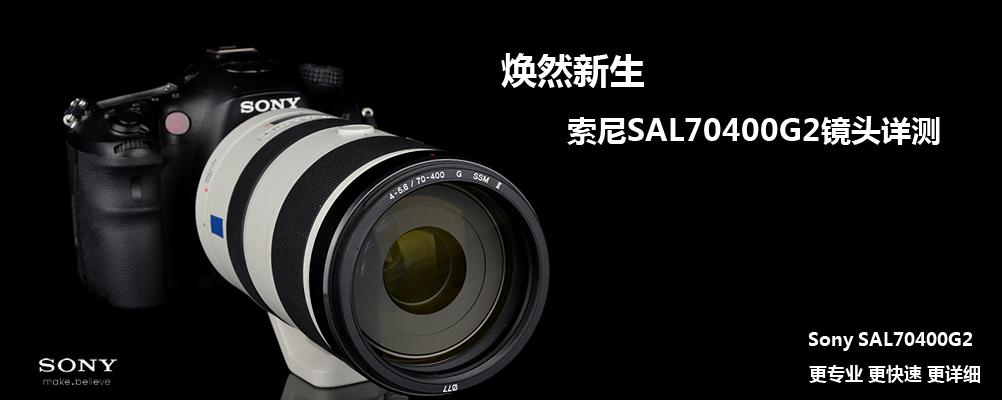 焕然新生 索尼SAL70400G2超长变焦镜头详测