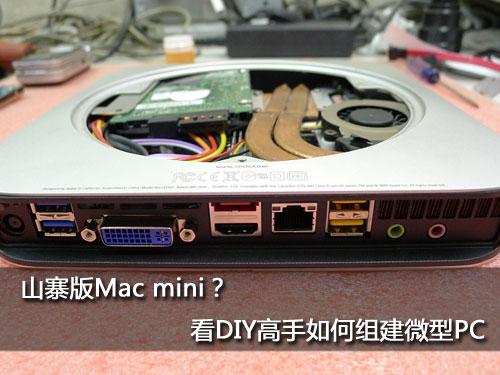 山寨版Mac mini?看DIY高手如何组建微型PC
