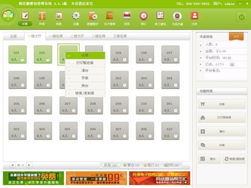 棉花糖餐饮管理系统截图3