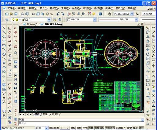 尧创CAD特别版截图1