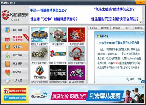 网游快车加速器注册_网游快车加速器为游戏加速的操作
