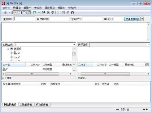 FileZilla x32截图1