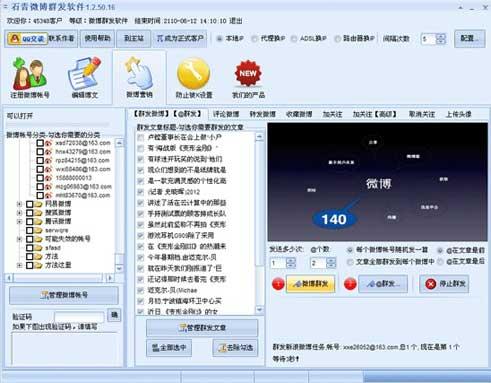 石青微博群发软件截图2
