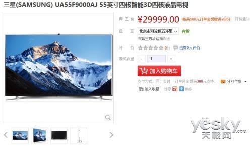 支持软硬件升级 三星55F9000超高清电视