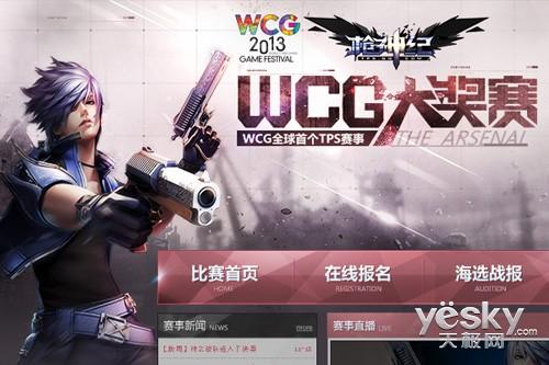 动作射击概念受瞩目 《枪神纪》出战WCG2013