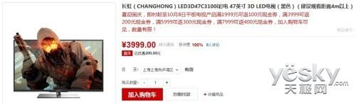 【国美】长虹3D47C3100i热泪价3999返200券