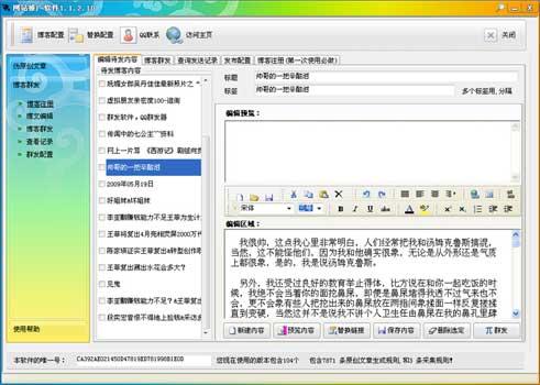 石青网站推广软件截图4