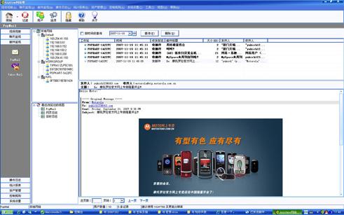 AnyView(网络警)网络监控软件截图3