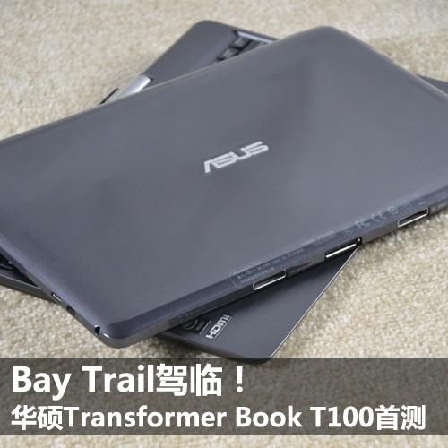 Bay Trail驾临!Transformer Book T100首测