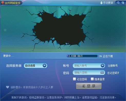 台州同城游戏大厅截图1
