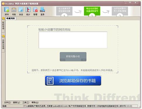 IbookBox 网页小说批量下载阅读器截图1