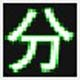 等待免小号QQ空间日志分享器标题图
