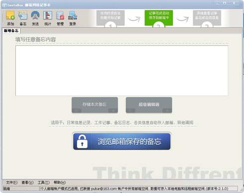 InoteBox 邮箱网络记事本截图1