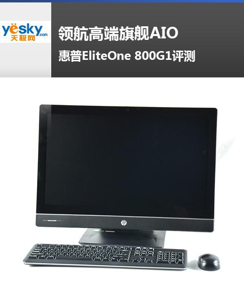领航高端旗舰AIO 惠普EliteOne 800G1评测