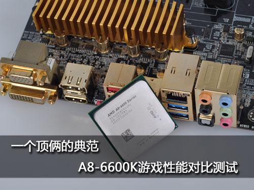 一个顶俩的典范 A8-6600K游戏性能对比测试