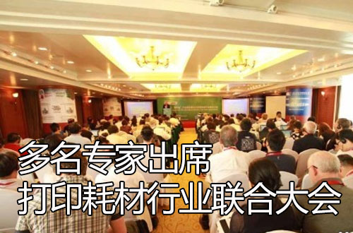 多名专家确认出席全球打印耗材行业联合大会
