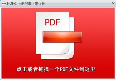 PDF页面删除器截图1