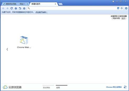 云游浏览器截图3