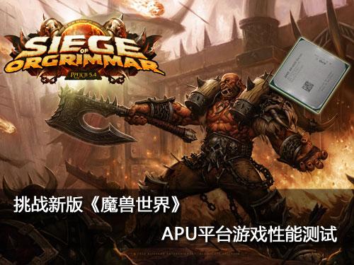挑战新版《魔兽世界》 APU平台游戏性能测试