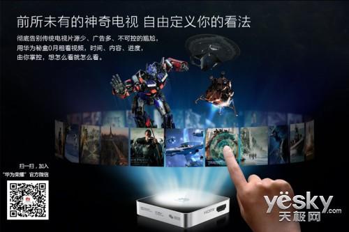 华为秘盒售价488元 17日起正式预约发售
