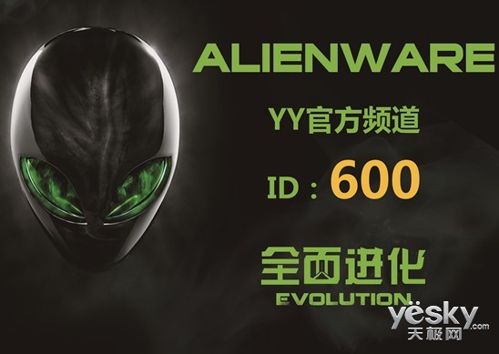 ——alienware yy官方频道,【频道id:600】.在这里你可以看高清图片