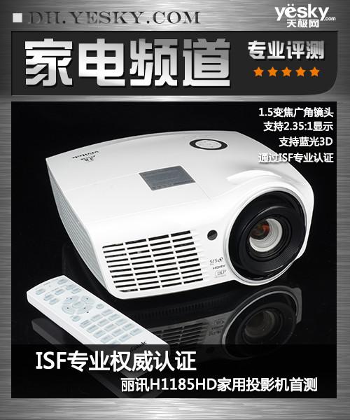 丽讯H1185HD家用投影首测 ISF专业权威认证