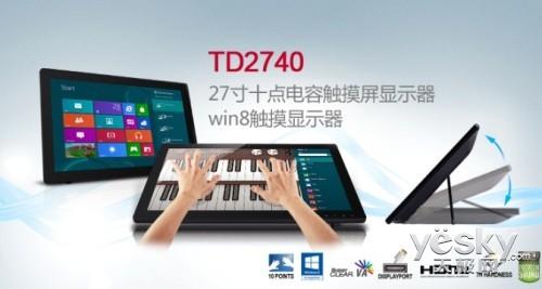 完美兼容win8.1 优派TD2740触摸显示器售4999