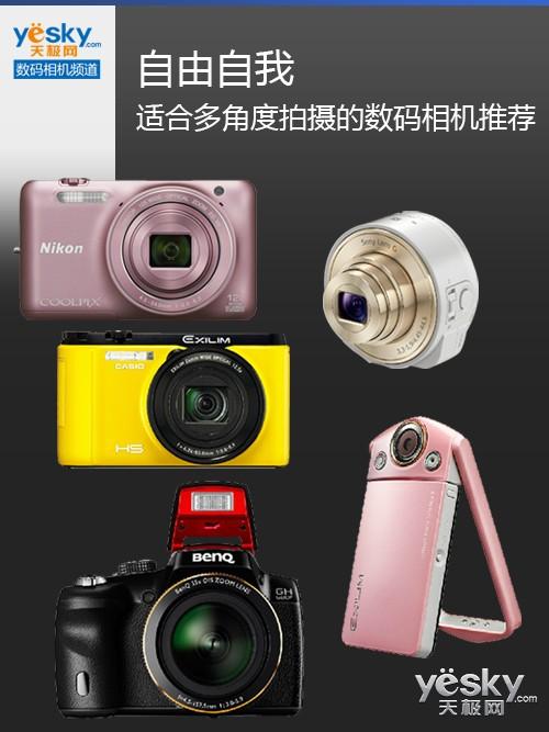 自由自我 适合多角度拍摄的数码相机推荐