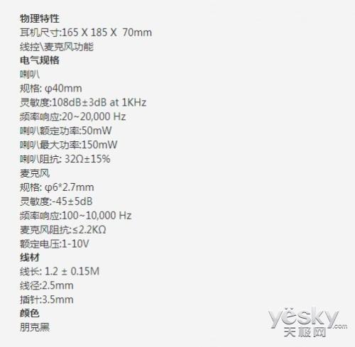 音乐分享再添新品 宾果i680C串联耳机评测