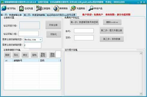 捷易邮箱批量注册软件截图1