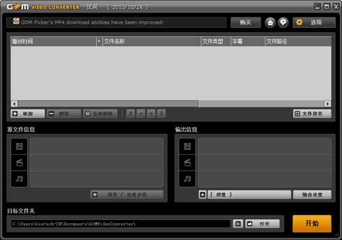 GOM Video Converter截图2