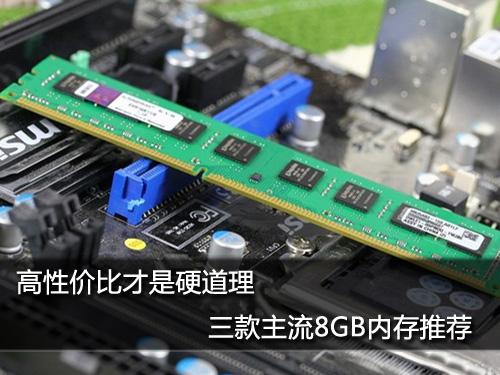 高性价比才是硬道理 三款主流8GB内存推荐