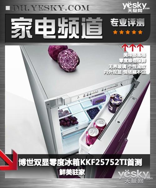 鲜美驻家 博世双显冰箱KKF25752TI首测
