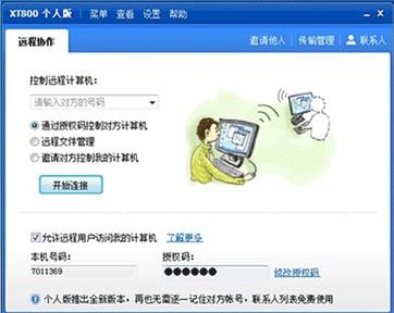 协通XT800免费远程控制软件截图1