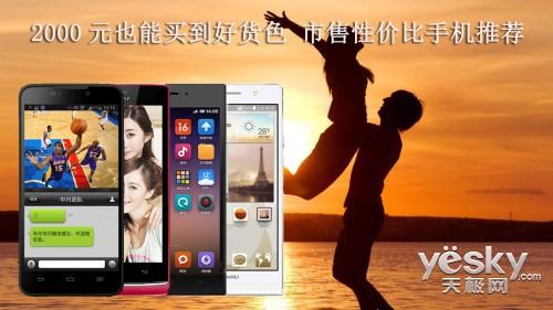 2000元也能买到好货色 市售性价比手机推荐