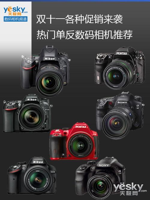 双十一各种促销来袭 热门单反数码相机推荐