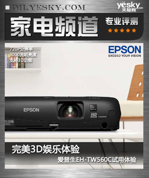 完美3D娱乐体验 爱普生EH-TW560C试用体验