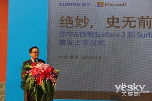 微软新一代Surface国内上市 苏宁全国首发