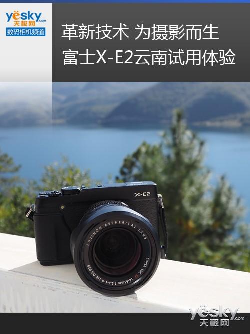 革新技术 为摄影而生 富士X-E2云南试用体验
