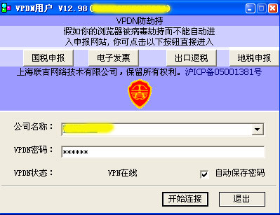 VPDN用户截图1