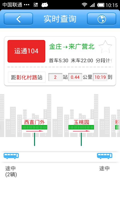北京实时公交截图1
