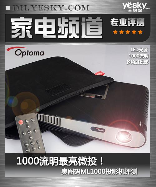 奥图码ML1000投影机评测