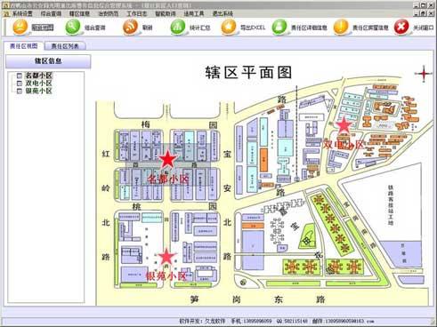 社区警务信息综合管理平台截图1