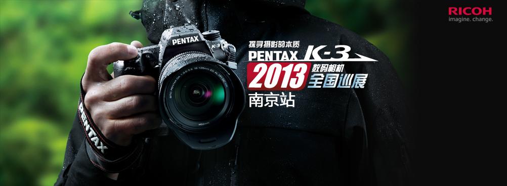 探寻摄影的本质 宾得K-3全国巡展南京站
