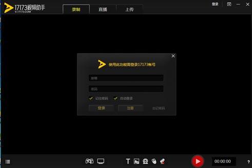 17173视频助手截图1