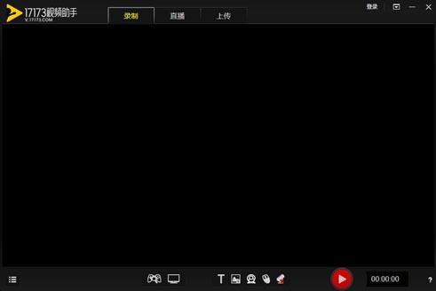 17173视频助手截图2