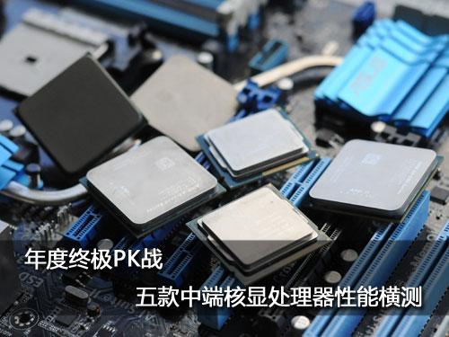 年度终极PK战 五款中端核显处理器性能横测